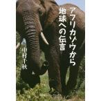 アフリカゾウから地球への伝言/中村千秋