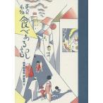 東京名物食べある記 復刊/時事新報社家庭部
