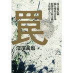 Yahoo!オンライン書店boox @Yahoo!店罠 埼玉愛犬家殺人事件は日本犯罪史上最大級の大量殺人だった!/深笛義也