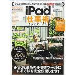 iPad仕事術 SPECIAL    スタンダ-ズ