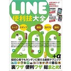 LINE便利技大全200+α LINEのスゴ技・便利技を総まとめ!