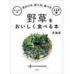 毎日クーポン有/ 野草をおいしく食べる本 フィールド別・見分け方、採り方、食べ方110種/大海淳