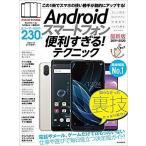 Androidスマートフォン便利すぎる!テクニック 2019→2020最新版