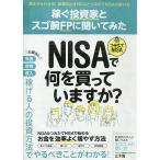 稼ぐ投資家とスゴ腕FPに聞いてみたNISA&つみたてNISAで何を買っていますか? 基本からわかる!結果を出すNISAとつみたてNISAの使い方