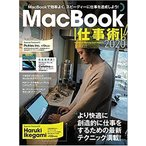 MacBook仕事術! MacBookは最強の仕事マシンだ! 2020