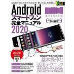 Androidスマートフォン完全マニュアル 2020