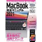 毎日クーポン有/ '21 MacBook完全マニュアル