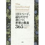 1日1ページ、読むだけで身につく世界の教養365/デイヴィッド・S・キダー/ノア・D・オッペンハイム/小林朋則