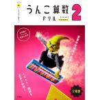 うんこ算数ドリル文章題 日本一楽しい算数ドリル 小学2年生
