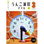 うんこ算数ドリル文章題 日本一楽しい算数ドリル 小学3年生