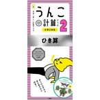 うんこ計算ドリル 日本一楽しい計算ドリル 小学2年生ひき算