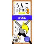 うんこ計算ドリル 日本一楽しい計算ドリル 小学3年生かけ算