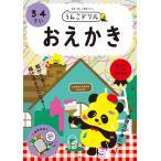 うんこドリルおえかき 3・4さい 日本一楽しい学習ドリル