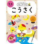 うんこドリルこうさく 日本一楽しい学習ドリル 5・6さい