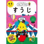 うんこドリルすうじ 日本一楽しい学習ドリル 4・5さい
