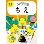 うんこドリルちえ 4・5さい 日本一楽しい学習ドリル
