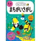 日曜はクーポン有/ うんこドリルまちがいさがし 日本一楽しい学習ドリル 5・6さい