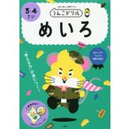 うんこドリルめいろ 日本一楽しい学習ドリル 3・4さい
