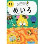 うんこドリルめいろ 日本一楽しい学習ドリル 4・5さい