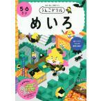 うんこドリルめいろ 日本一楽しい学習ドリル 5・6さい