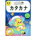 うんこドリルカタカナ 日本一楽しい学習ドリル 4・5さい