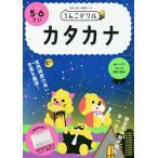 うんこドリルカタカナ 日本一楽しい学習ドリル 5・6さい