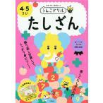 うんこドリルたしざん 日本一楽しい学習ドリル 4・5さい
