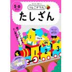 うんこドリルたしざん 日本一楽しい学習ドリル 5・6さい