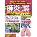 怖い肺炎にならない!させない!呼吸器・感染症の専門医が教える肺機能を高める最新1分メソッド大全 新型コロナウイルス インフルエンザ・誤嚥性肺炎・COP