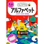 うんこドリルアルファベット大文字・小文字・英単語 5・6さい 日本一楽しい学習ドリル
