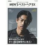 "MEN'SベストヘアEX 好印象!大人の""ジェントル・ヘア""決定版/RUDO"