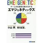 Yahoo!オンライン書店boox @Yahoo!店チームの生産性を最大化するエマジェネティックス/小山昇/賀川正宣