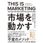 THIS IS MARKETING You Can't Be Seen Until You Learn to See/セス・ゴーディン/中野眞由美
