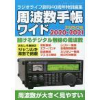 周波数手帳ワイド 2020−2021/ラジオライフ