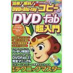 簡単!無料!DVD & Blu‐rayコピーのDVDFab超入門 ビギナーにもコピーの手順がよくわかる最強テクニックマスター 特別付録CD−ROMで楽