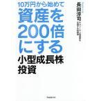 日曜はクーポン有/ 10万円から始めて資産を200倍にする小型成長株投資/長田淳司