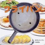 フライパン/きのしたけい/moko/子供/絵本