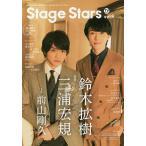 TVガイドStage Stars vol.9