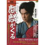 NHK大河ドラマ「麒麟がくる」完全ガイドブック PART2
