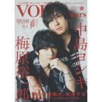 TVガイドVOICE stars vol.14