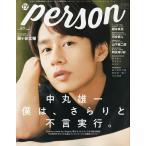 TVガイド person 95