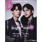 毎日クーポン有/ タイドラマガイド「D」 日本初!表紙&12PグラビアBright×Win