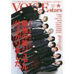 毎日クーポン有/ TVガイドVOICE stars vol.19