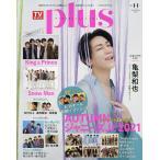 〔予約〕TVガイド plus 44