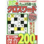 毎日クーポン有/ たっぷり遊べるクロスワード 1日1問200日トレーニング VOL.2 良問厳選200問