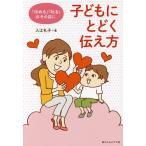 毎日クーポン有/ 子どもにとどく伝え方 「ほめる」「叱る」のその前に/入江礼子