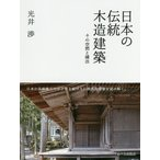 日本の伝統木造建築 その空間と構法/光井渉