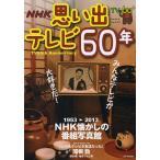 Yahoo!オンライン書店boox @Yahoo!店思い出テレビ60年/NHKサービスセンター