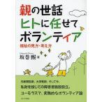 親の世話ヒトに任せてボランティア 福祉の見方・考え方/坂巻煕