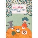 日曜はクーポン有/ まだ好き… 絵本とおもちゃの日々 続/相沢康夫